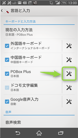 xperia-z2-open-pobox-plus-settings