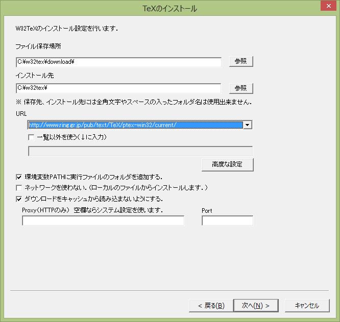 【LaTeX】W32TeXの旧バージョンをインストールする方法(トラブル対策)21,337【LaTeX】W32TeXの旧バージョンをインストールする方法(トラブル対策)21,337