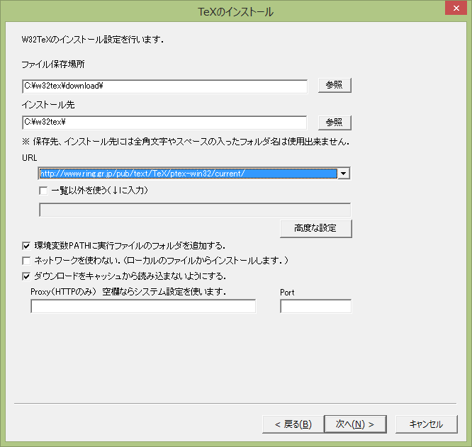 LaTeX】W32TeXの旧バージョンを...