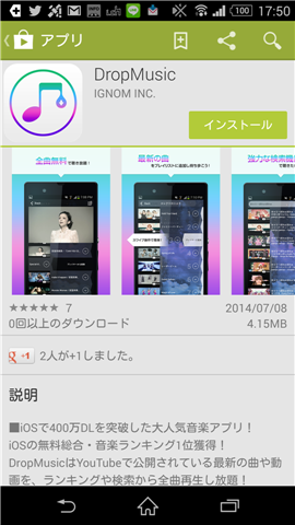 dropmusic-android-download-page