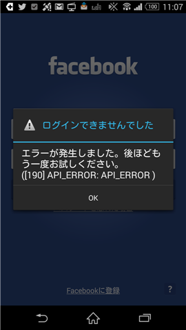 facebook-api-error-190