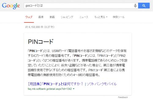 google-pin-code