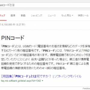 ラインモバイル pinコード