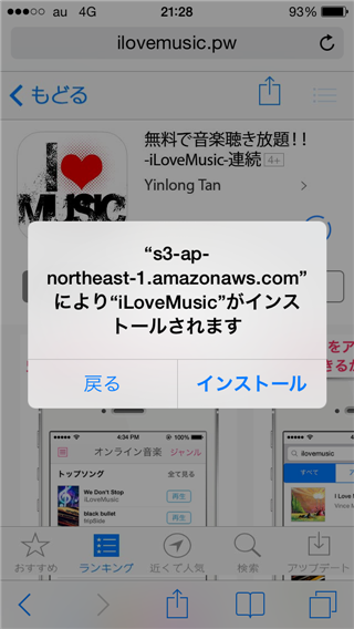 ilovemusic-download-page-message
