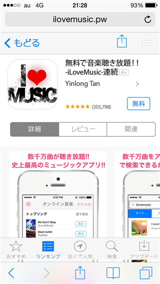 ilovemusic-download-page