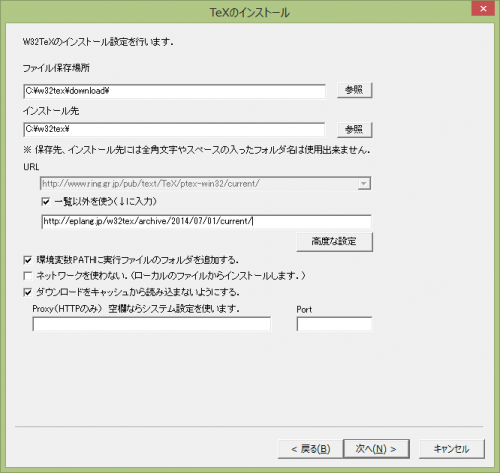 latex-installer-3-w32tex-20140701-version-install-settings-mod