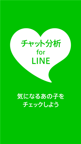 line-bunseki-for-line-splash-screen