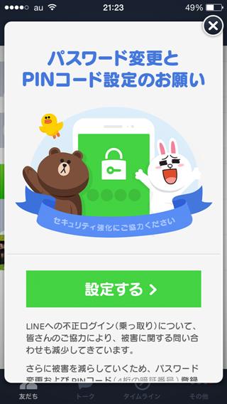 naver-line-change-password-message-01