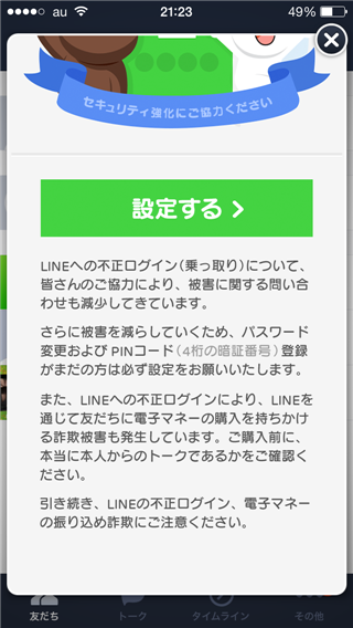 naver-line-change-password-message-02