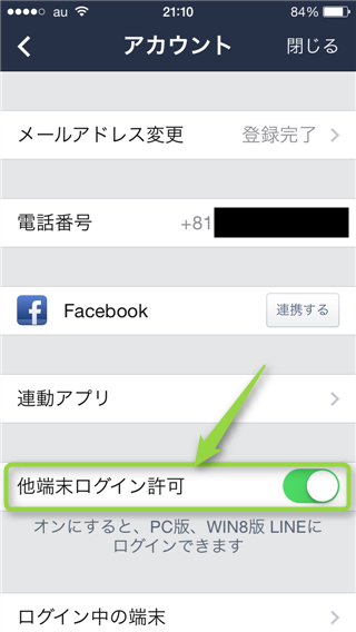naver-line-other-devices-login-permission
