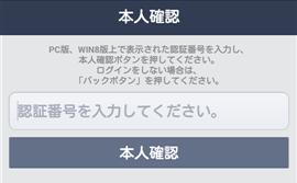 naver-line-pc-login-check-screen