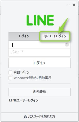 ログイン line パソコン