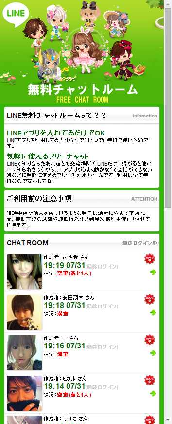 naver-line-spam-site-line-community