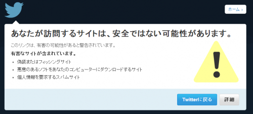 twitter-spam-check-page
