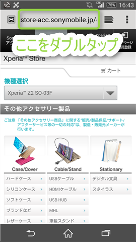 xperia-z2-url-copy-double-tap-address-bar