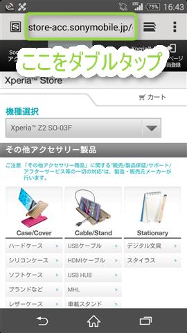 xperia-z2-url-copy-double-tap-address-bar