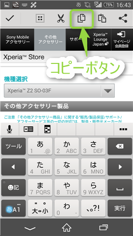 xperia-z2-url-copy-tap-copy-icon