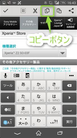 xperia-z2-url-copy-tap-copy-icon