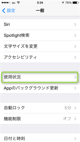 iphone-settings-open-shiyou-jyoukyou