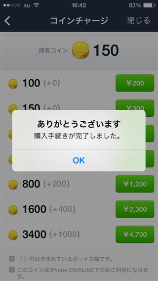 naver-line-hoyu-coin-zero-buy