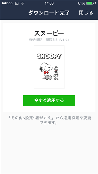 naver-line-hoyu-coin-zero-kisekae-download