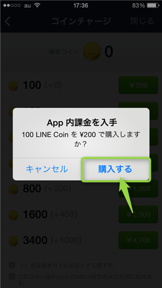 naver-line-iphone-line-coin-charge-02
