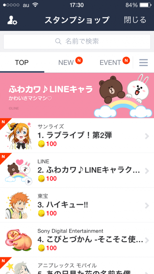 naver-line-iphone-line-coin-stamp-shop-after