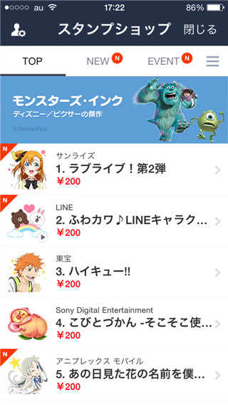 naver-line-iphone-line-coin-stamp-shop-before