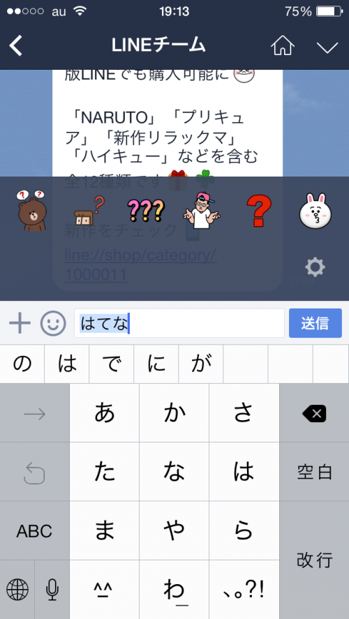 naver-line-iphone-suggest-01