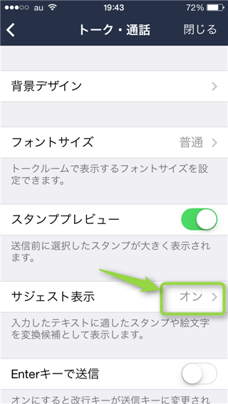 naver-line-iphone-suggest-off