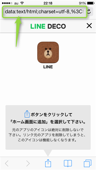 naver-line-line-deco-add-icon-page