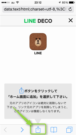 naver-line-line-deco-custom-add-icon-page