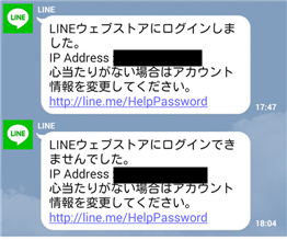 naver-line-line-web-store-alert