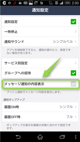 naver-line-notification-with-contents-settings