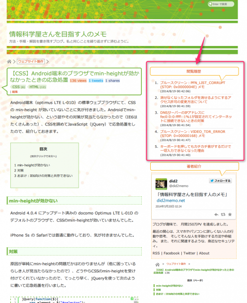 wp-browsing-history-plugin-sample-01