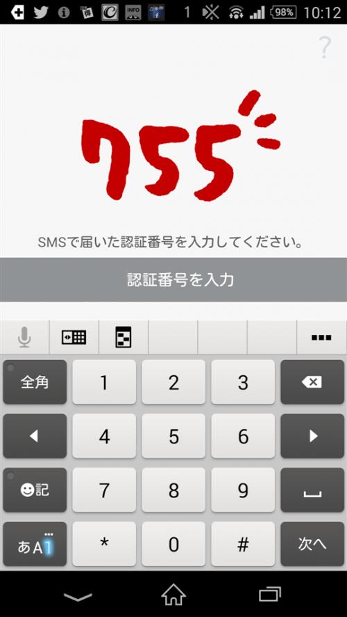 7gogo-auth-number-input-start