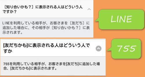 7gogo-help-page-tomodachikamo-hikaku