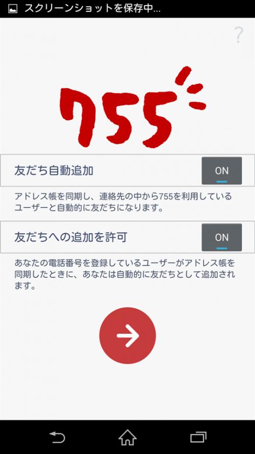 7gogo-initial-friends-settings-items