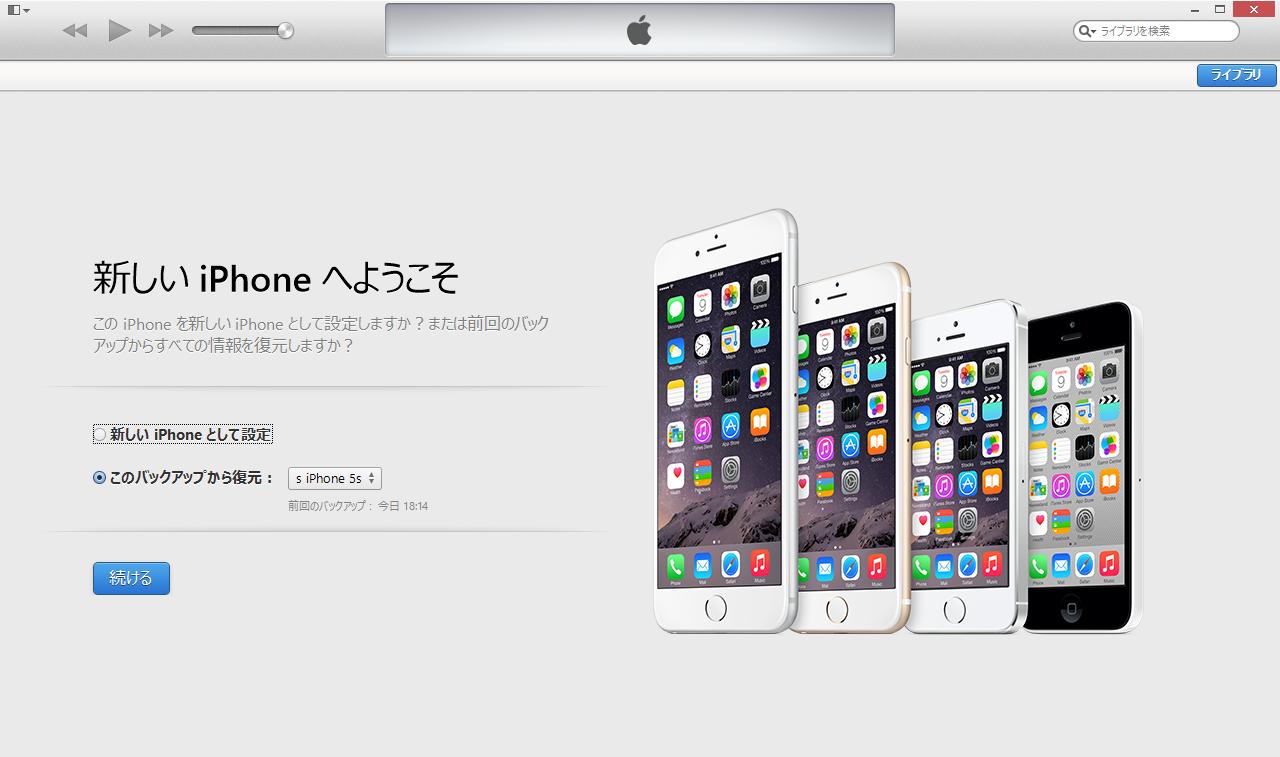 「新しいiphoneへようこそ」の画像検索結果