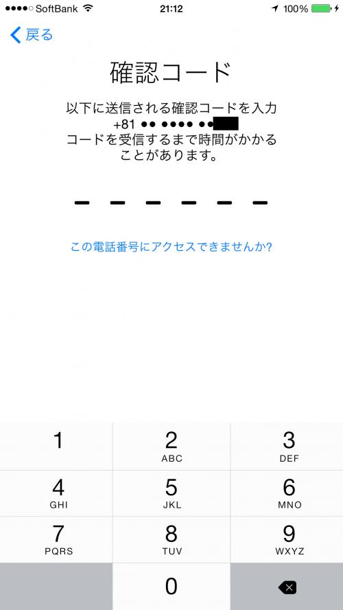 iphone-6-plus-initial-settings-icloud-code