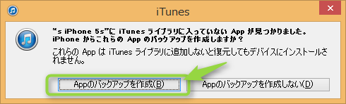 itunes-backup-apps-button