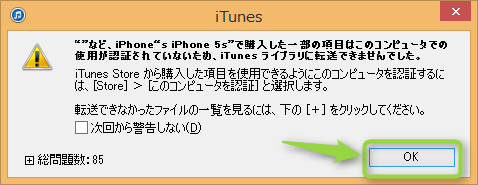 itunes-backup-apps-error