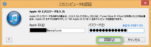 itunes-input-apple-id-password