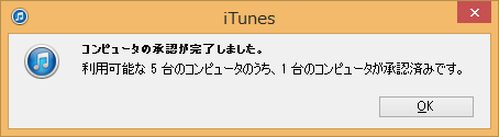 itunes-input-apple-id-password-ok