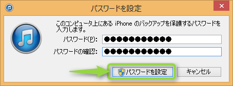 itunes-input-backup-password