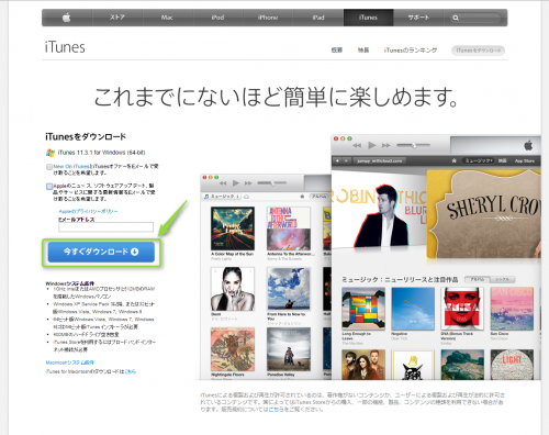 itunes-install-download-page