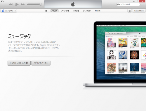itunes-install-first-screen