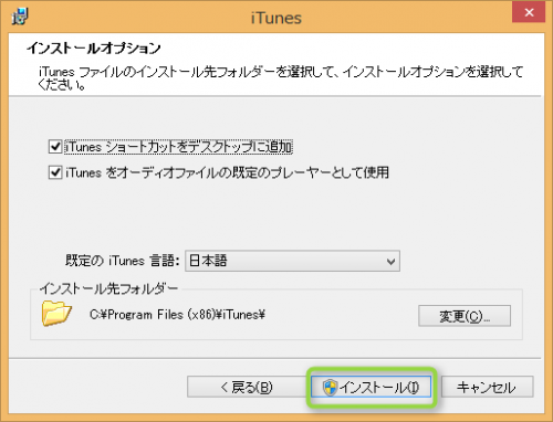 itunes-install-install-option