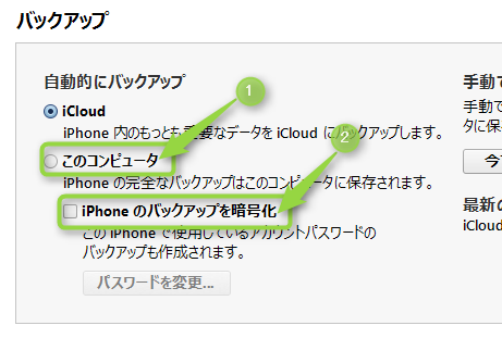 itunes-select-encrypted-backup