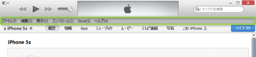 itunes-show-menu-bar